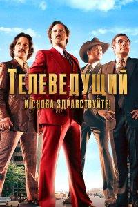 Постер к фильму Телеведущий: И снова здравствуйте