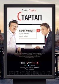 Постер к фильму Фильм Стартап