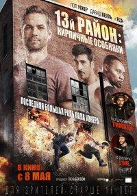 Постер к фильму 13-й район: Кирпичные особняки