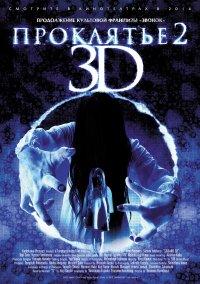 Постер к фильму Проклятье 3D2