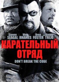 Постер к фильму Карательный отряд