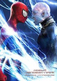 Смотрите онлайн Новый Человек-паук: Высокое напряжение