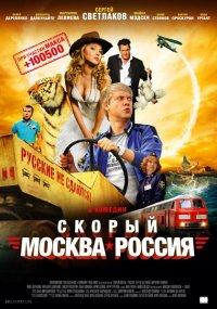 Постер к фильму Скорый «Москва-Россия»