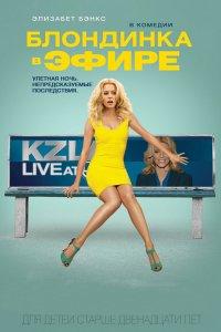 Постер к фильму Блондинка в эфире