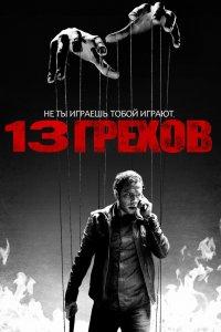 Постер к фильму 13 грехов