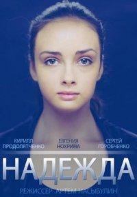 Постер к фильму Надежда (мини-сериал)