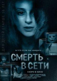 Постер к фильму Смерть в сети