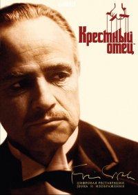 Постер к фильму Крестный отец
