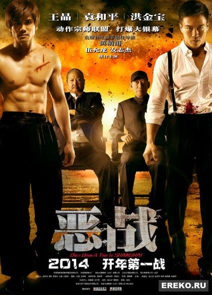 Постер к фильму Однажды в Шанхае