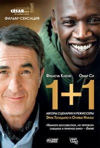 Постер к фильму 1+1 (Неприкасаемые)