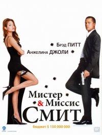 Смотрите онлайн Мистер и миссис Смит