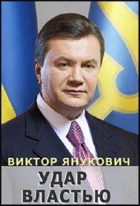 Постер к фильму Виктор Янукович. Удар властью