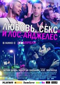 Постер к фильму Любовь, секс и Лос-Анджелес