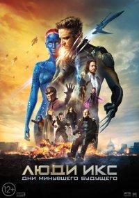 Постер к фильму Люди Икс: Дни минувшего будущего