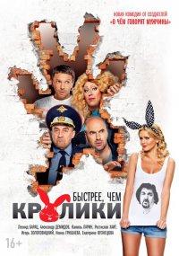 Постер к фильму Быстрее, чем кролики