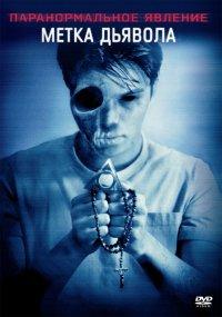 Постер к фильму Паранормальное явление: Метка Дьявола