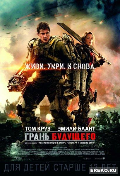 Постер к фильму Грань будущего