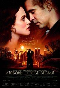 Постер к фильму Любовь сквозь время