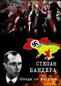 Постер к фильму Степан Бандера. Следы на Майдане