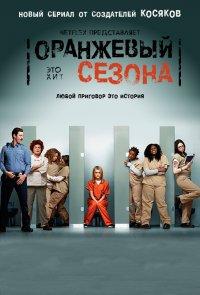 Постер к фильму Оранжевый хит сезона