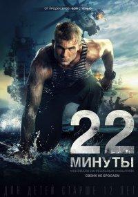 Постер к фильму 22 минуты