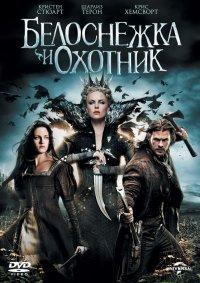 Постер к фильму Белоснежка и охотник