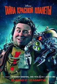 Постер к фильму Тайна красной планеты