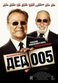 Постер к фильму Дед 005