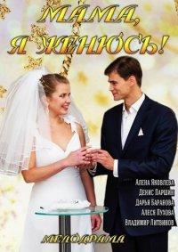 Постер к фильму Мама, я женюсь