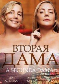 Постер к фильму Вторая дама