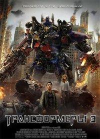 Постер к фильму Трансформеры 3: Темная сторона Луны