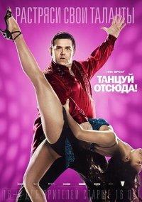 Постер к фильму Танцуй отсюда