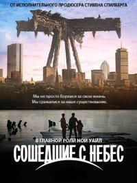 Постер к фильму Рухнувшие небеса