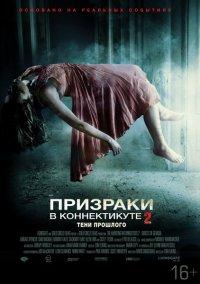 Постер к фильму Призраки в Коннектикуте 2: Тени прошлого