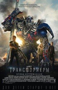 Постер к фильму Трансформеры: Эпоха истребления