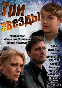 Постер к фильму Три звезды