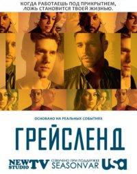 Постер к фильму Грейсленд