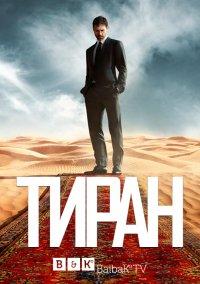 Постер к фильму Тиран