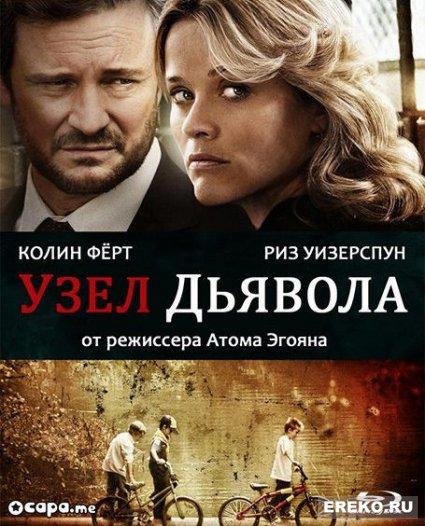 Постер к фильму Узел дьявола