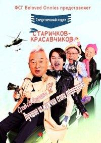 Постер к фильму Следственный отдел старичков-красавчиков