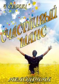 Постер к фильму Счастливый шанс