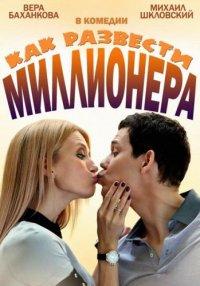 Постер к фильму Как развести миллионера (мини-сериал)