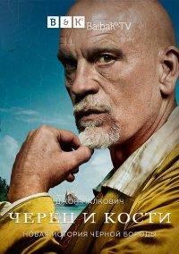Постер к фильму Череп и кости