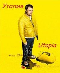 Смотрите онлайн Утопия
