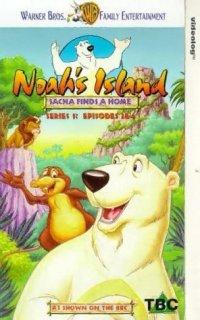 Постер к фильму Остров Ноя
