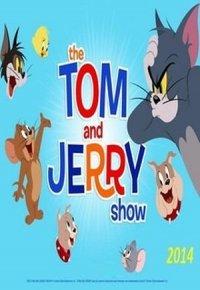 Смотрите онлайн Шоу Тома и Джерри