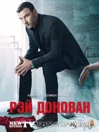 Постер к фильму Рэй Донован