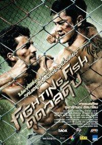 Постер к фильму Бойцовая рыбка