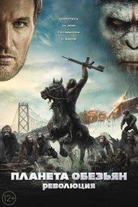 Смотрите онлайн Планета обезьян: Революция
