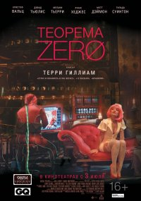 Смотрите онлайн Теорема Зеро